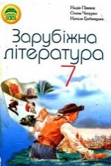 Зарубіжна література 7 клас Півнюк, Чепурко