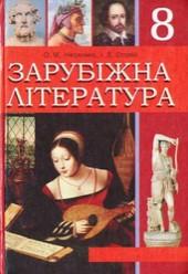 Зарубіжна література 8 клас Ніколенко, Столій