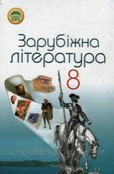 Зарубіжна література 8 клас Півнюк, Чепурко