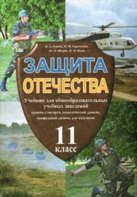 Защита Отечества 11 класс К.А. Пашко, И.М. Герасымив, Ю.П. Щирба, Н.М. Фука