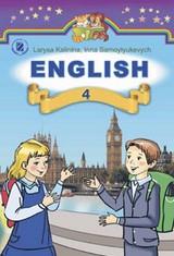 Англійська мова 4 клас Калініна, Самойлюкевич