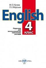 Англійська мова 4 клас Кучма, Морська