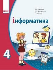 Інформатика 4 клас Корнієнко, Крамаровська