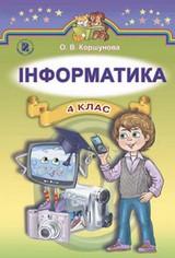 Інформатика 4 клас Коршунова