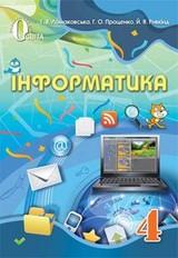 Інформатика 4 клас Ломаковська, Проценко