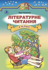 Літературне читання 4 клас Науменко