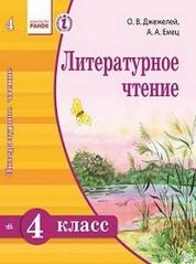 Литературное чтение 4 класс Джежелей, Емец