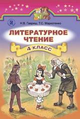 Литературное чтение 4 класс Гавриш, Маркотенко