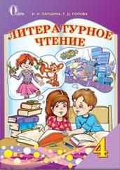 Литературное чтение 4 класс Лапшина, Попова