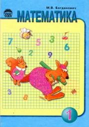 Математика 1 класс Богданович (часть 1)
