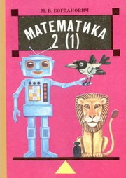 Математика 2 (1) класс Богданович (часть 2)