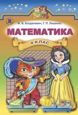 Математика 4 клас Богданович, Лишенко