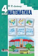 Математика 4 клас Листопад