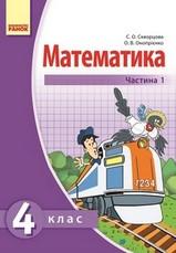 Математика 4 клас Скворцова, Онопрієнко (частина 1, 2)