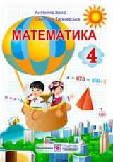 Математика 4 клас Заїка, Тарнавська