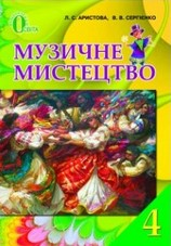 Музичне мистецтво 4 клас Аристова, Сергієнко