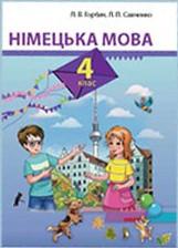 Німецька мова 4 клас Горбач, Савченко