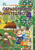 Образотворче мистецтво 4 клас Калініченко, Сергієнко