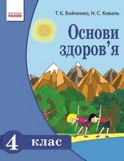 Основи здоров'я 4 клас Бойченко, Коваль