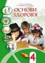 Основи здоров'я 4 клас Бех, Воронцова