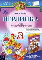 Перлинка, Книга з літературного читання 2 клас Науменко