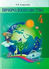 Природознавство 4 клас Андрусенко
