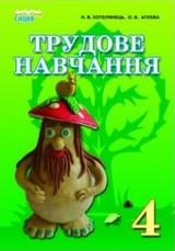 Трудове навчання 4 клас Котелянець, Агєєва