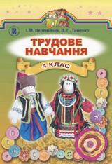 Трудове навчання 4 клас Веремійчик, Тименко
