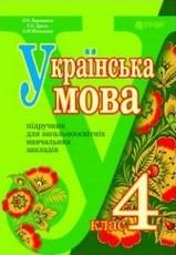 Українська мова 4 клас Варзацька, Зроль