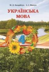 Українська мова 4 клас Захарійчук, Мовчун