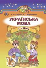 Українська мова 4 клас Гавриш, Маркотенко