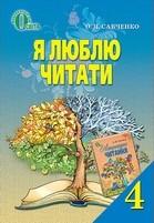 Я люблю читати 4 клас Савченко
