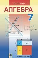 Алгебра 7 клас Істер 2015