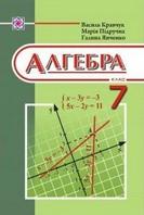 Алгебра 7 клас Кравчук, Підручна 2014