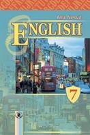 Англійська мова 7 клас Несвіт 2015 (7-й рік)
