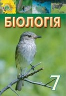 Біологія 7 клас Костіков, Волгін 2015