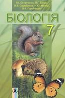 Біологія 7 клас Остапченко, Балан 2015