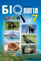 Біологія 7 клас Соболь 2015