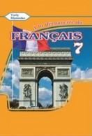 Французька мова 7 клас Клименко 2015 (3-й рік)