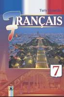 Французька мова 7 клас Клименко 2015 (7-й рік)