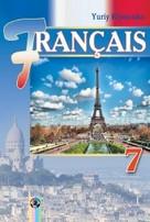 Французька мова 7 клас Клименко 2015 (поглиблене вивчення)