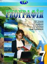 Географія 7 клас Топузов, Надтока 2015