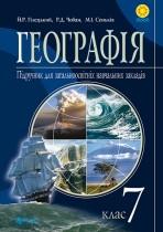 Географія 7 клас Гілецький, Чабан 2015
