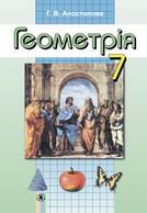 Геометрія 7 клас Апостолова 2015
