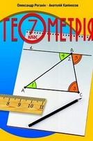 Геометрія 7 клас Роганін, Капіносов 2014
