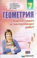 Сборник задач и контрольных работ Геометрия 7 класс Мерзляк 2015