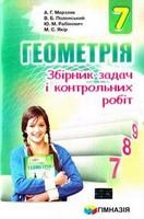 Збірник задач і контрольних робіт Геометрія 7 клас Мерзляк 2015