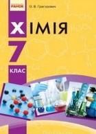 Хімія 7 клас Григорович 2015