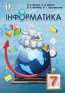 Інформатика 7 клас Морзе, Барна 2015