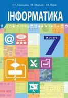 Інформатика 7 клас Казанцева, Стеценко 2015